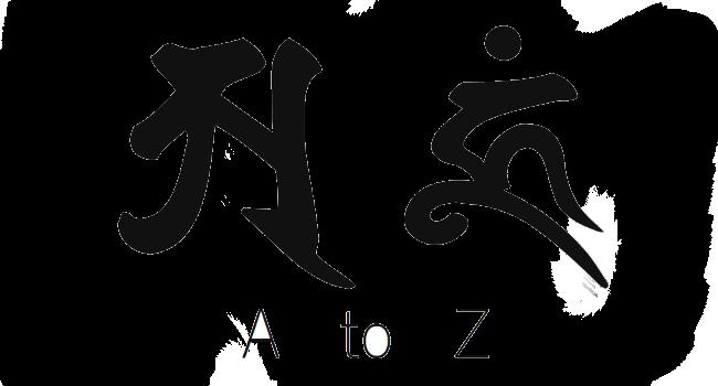 異能vationネットワーク阿吽(あうん)